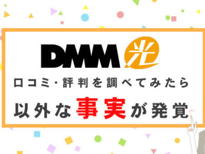 DMM光の口コミ・評判を調べてみたら意外な事実が発覚!申し込み前に知っておきたい全知識