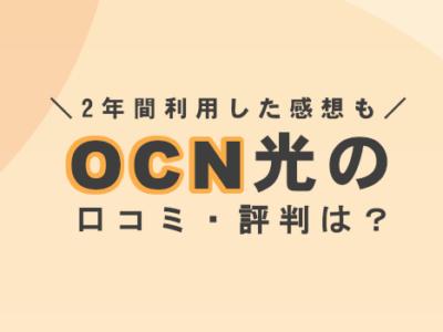 OCN光を実際に利用した口コミと評判