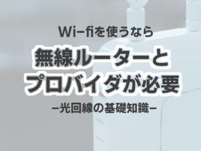 Wi-fiを使うために必要なプロバイダと無線ルーターって何?