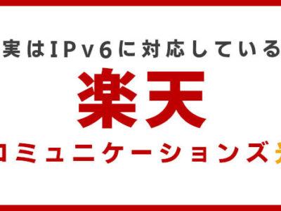 楽天コミュニケーションズ光のIPv6はタイプS