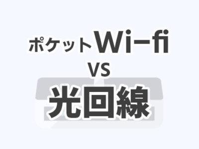 ポケットWi-fiと光回線のメリットデメリット