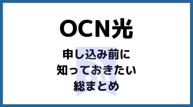 OCN光を契約する前に知っておきたい全知識