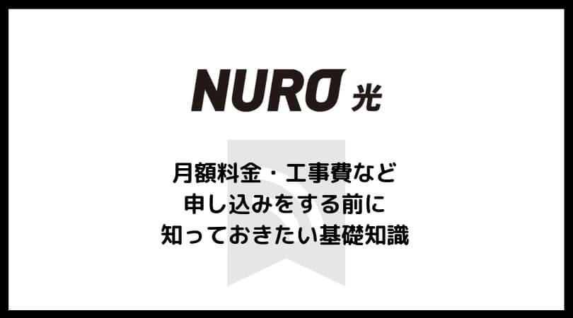 NURO光を契約する前に知っておきたい全知識