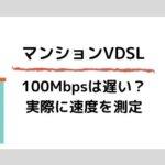 マンションVDSLの100Mbpsは速度が遅い?